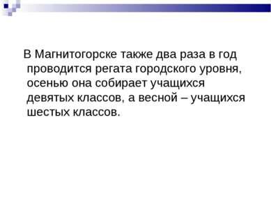 В Магнитогорске также два раза в год проводится регата городского уровня, осе...