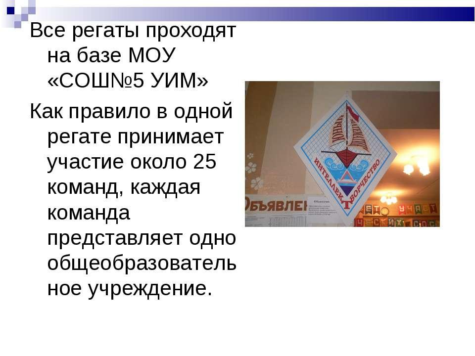 Все регаты проходят на базе МОУ «СОШ№5 УИМ» Как правило в одной регате приним...