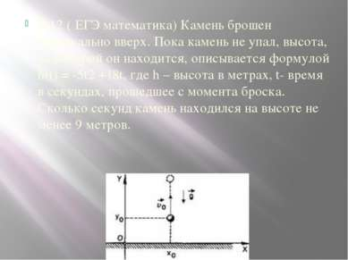 В 12 ( ЕГЭ математика) Камень брошен вертикально вверх. Пока камень не упал, ...