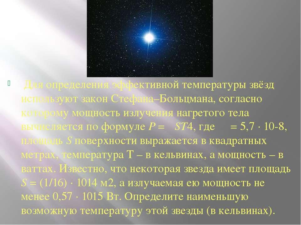 Для определения эффективной температуры звёзд используют закон Стефана–Больцм...