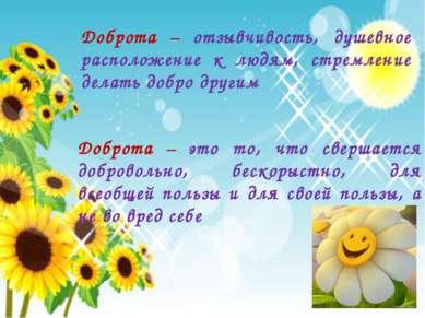 Доброта – отзывчивость, душевное расположение к людям, стремление делать добр...