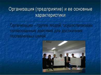 Организация (предприятие) и ее основные характеристики Организация – группа л...
