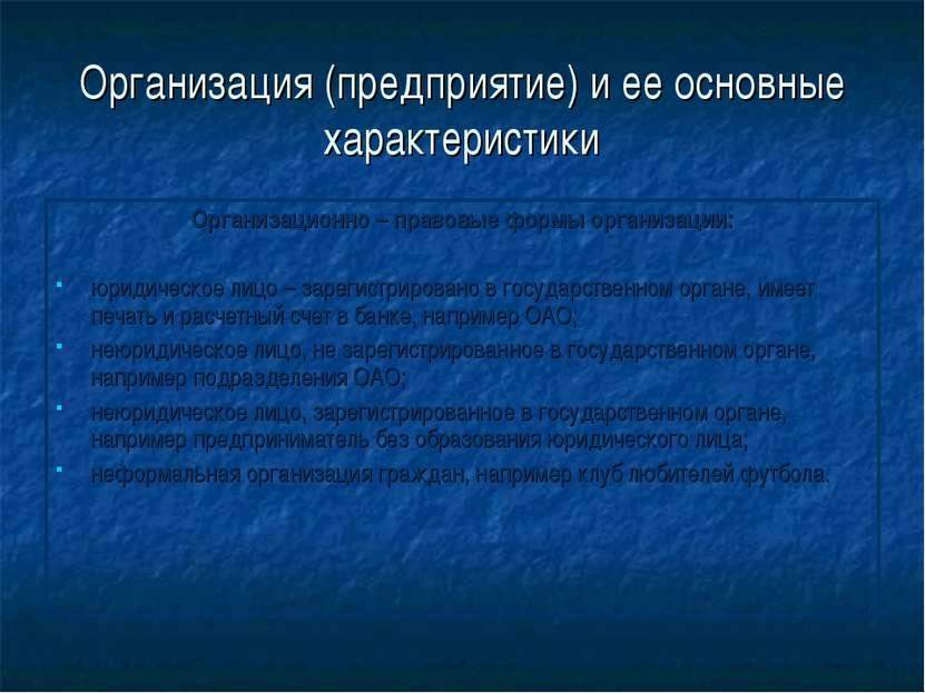 Организация (предприятие) и ее основные характеристики Организационно – право...