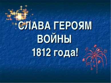 СЛАВА ГЕРОЯМ ВОЙНЫ 1812 года!