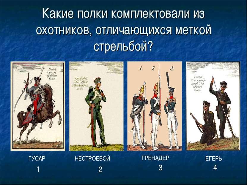 Какие полки комплектовали из охотников, отличающихся меткой стрельбой? ГРЕНАД...