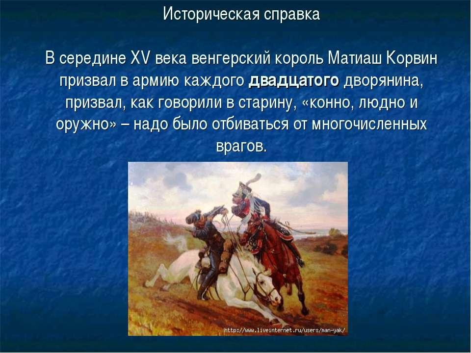 Историческая справка В середине XV века венгерский король Матиаш Корвин призв...