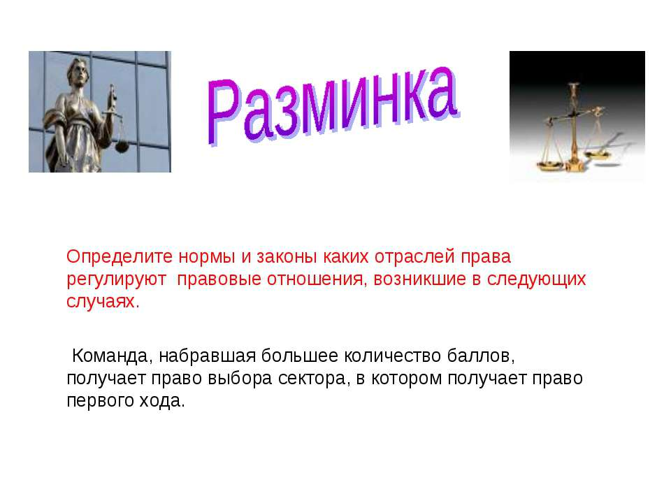 Определите нормы и законы каких отраслей права регулируют правовые отношения,...