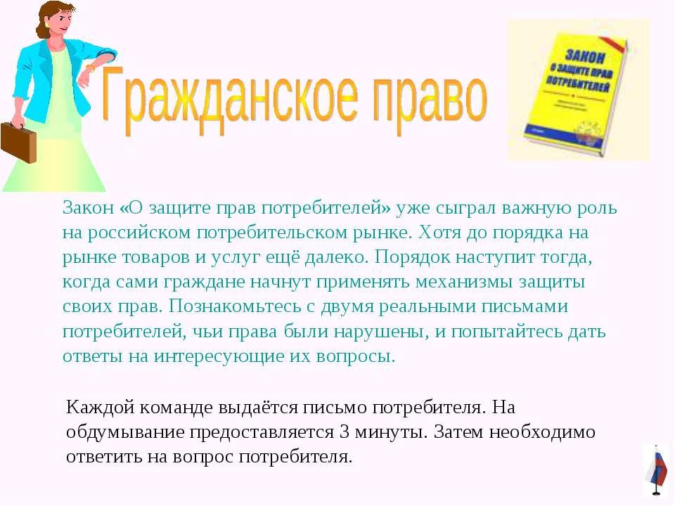 Закон «О защите прав потребителей» уже сыграл важную роль на российском потре...