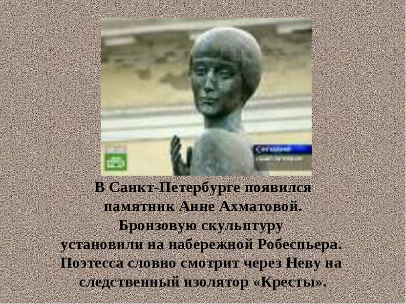 ВСанкт-Петербурге появился памятник Анне Ахматовой. Бронзовую скульптуру уст...