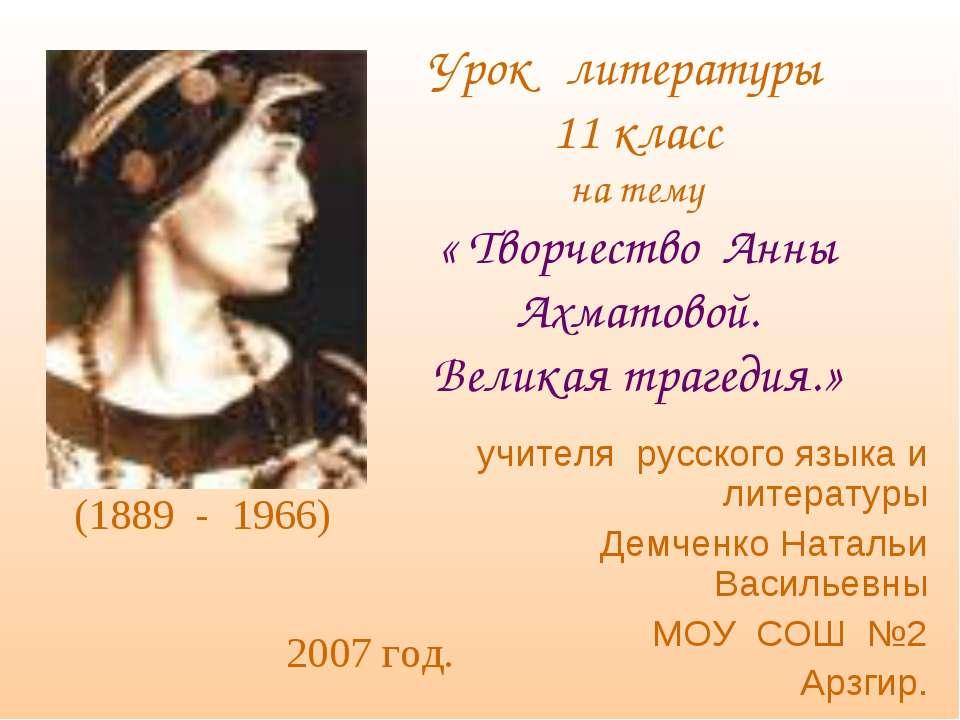 Урок литературы 11 класс на тему « Творчество Анны Ахматовой. Великая трагеди...