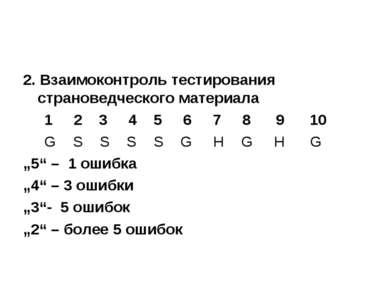 2. Взаимоконтроль тестирования страноведческого материала 1 2 3 4 5 6 7 8 9 1...