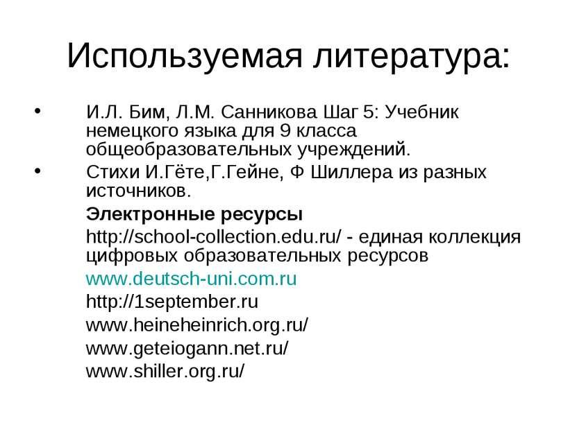 Используемая литература: И.Л. Бим, Л.М. Санникова Шаг 5: Учебник немецкого яз...