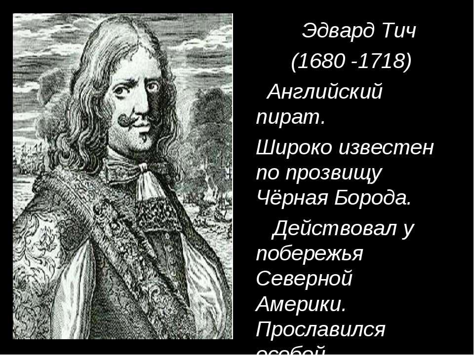 Эдвард Тич (1680 -1718) Английский пират. Широко известен по прозвищу Чёрная ...
