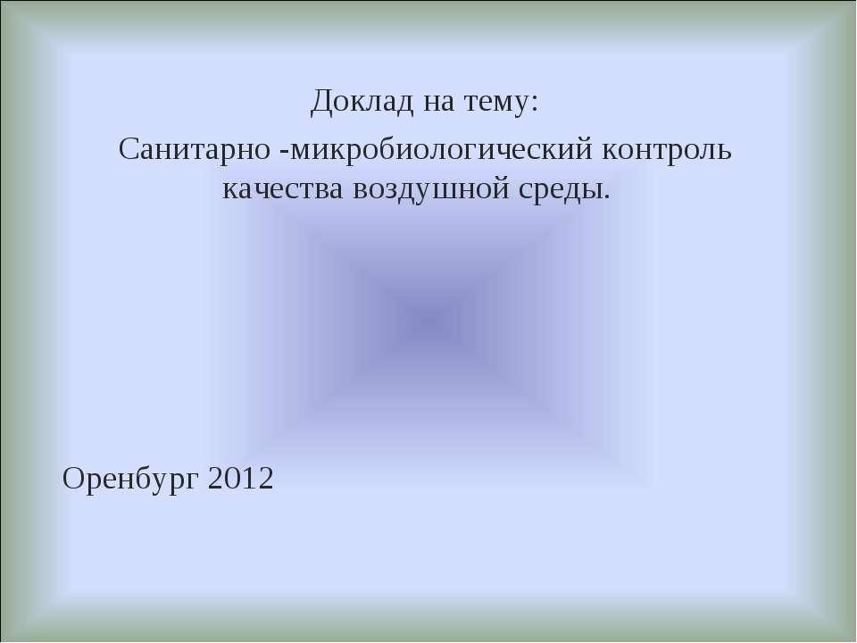 Доклад на тему: Санитарно -микробиологический контроль качества воздушной сре...
