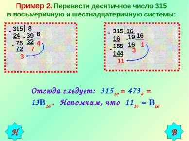 Пример 2. Перевести десятичное число 315 в восьмеричную и шестнадцатеричную с...