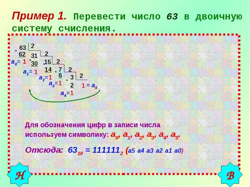 Пример 1. Перевести число 63 в двоичную систему счисления. 63 2 31 62 1 2 - -...