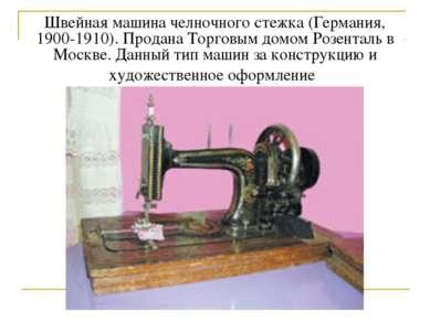 Швейная машина челночного стежка (Германия, 1900-1910). Продана Торговым домо...
