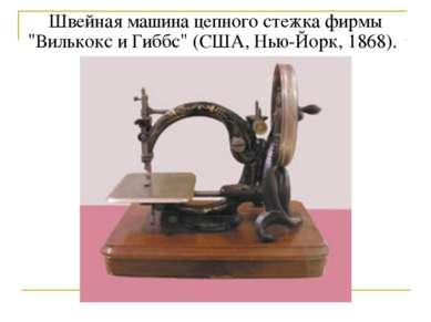 """Швейная машина цепного стежка фирмы """"Вилькокс и Гиббс"""" (США, Нью-Йорк, 1868)."""