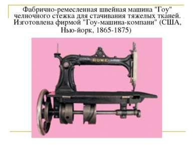 """Фабрично-ремесленная швейная машина """"Гоу"""" челночного стежка для стачивания тя..."""