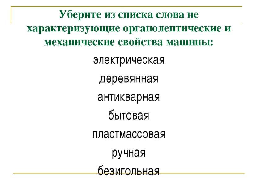 Уберите из списка слова не характеризующие органолептические и механические с...