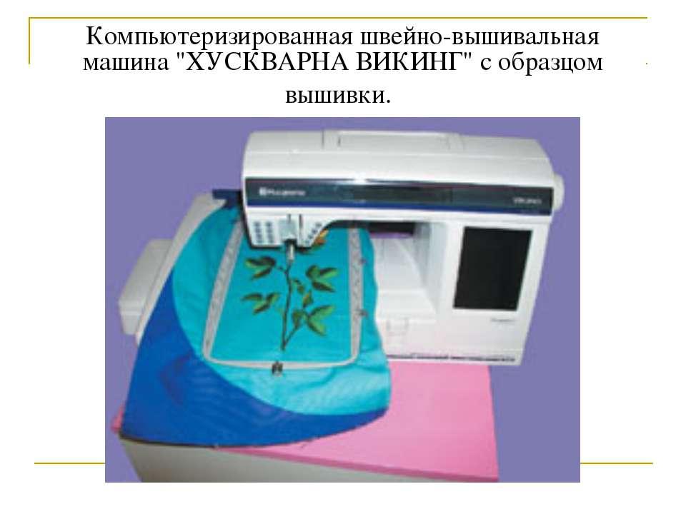 """Компьютеризированная швейно-вышивальная машина """"ХУСКВАРНА ВИКИНГ"""" с образцом ..."""
