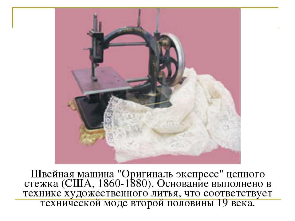 """Швейная машина """"Оригиналь экспресс"""" цепного стежка (США, 1860-1880). Основани..."""