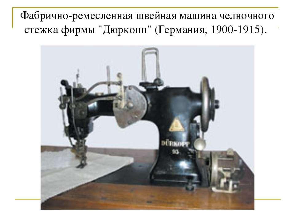 """Фабрично-ремесленная швейная машина челночного стежка фирмы """"Дюркопп"""" (Герман..."""