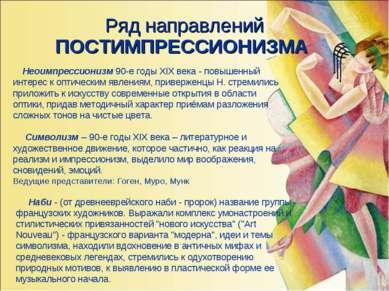 Ряд направлений ПОСТИМПРЕССИОНИЗМА Неоимпрессионизм 90-е годы XIX века - повы...