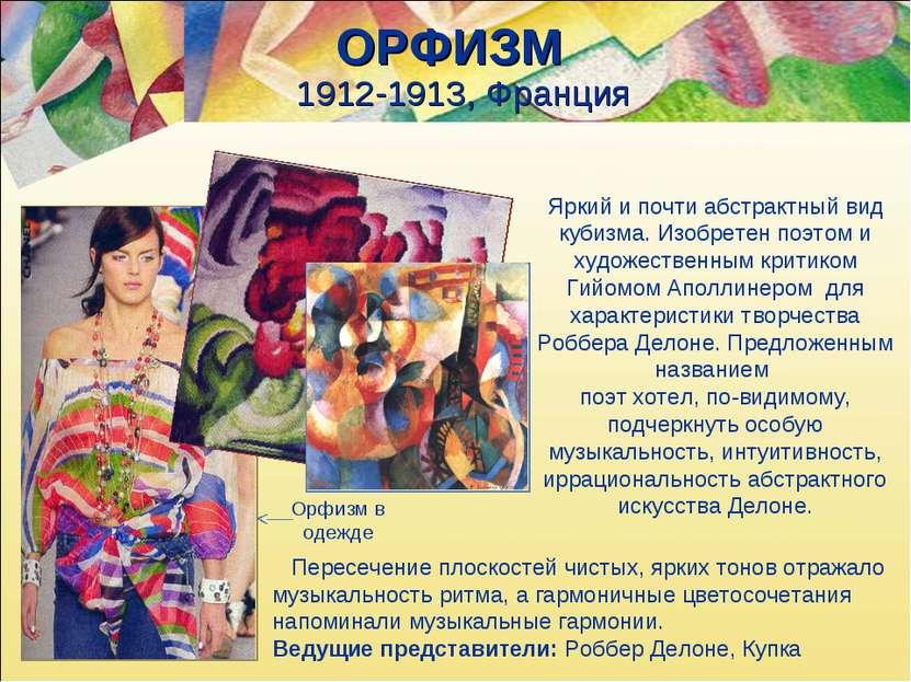 ОРФИЗМ 1912-1913, Франция Орфизм в одежде Яркий и почти абстрактный вид кубиз...