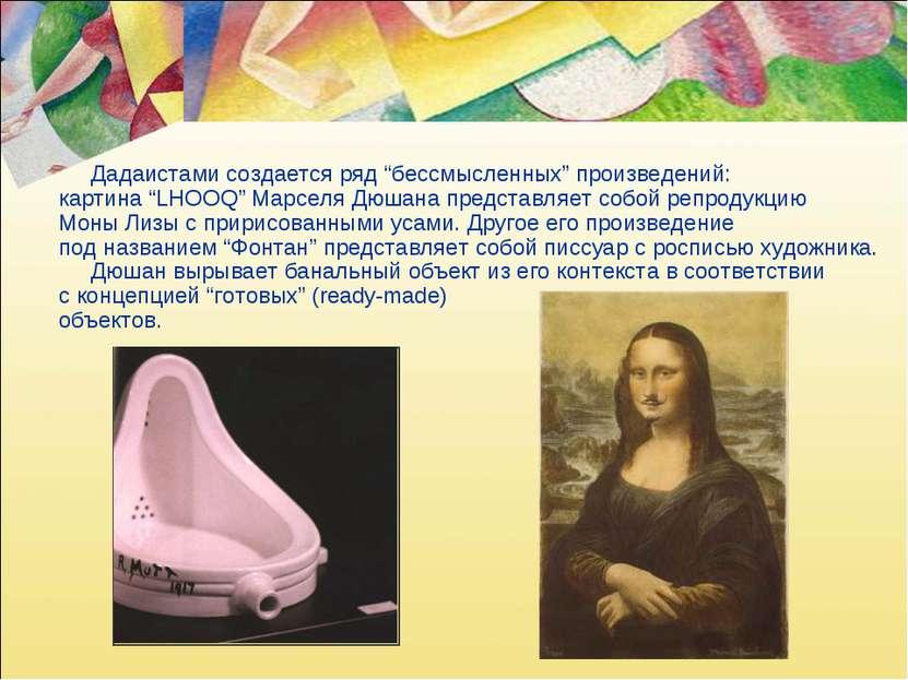 """Дадаистами создается ряд """"бессмысленных"""" произведений: картина """"LHOOQ"""" Марсел..."""