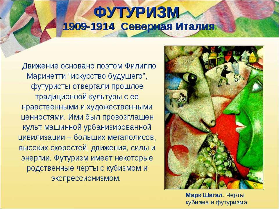 ФУТУРИЗМ 1909-1914 Северная Италия Марк Шагал. Черты кубизма и футуризма Движ...