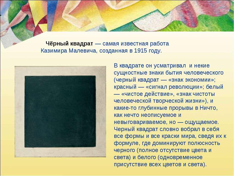 Чёрный квадрат— самая известная работа Казимира Малевича, созданная в 1915 г...