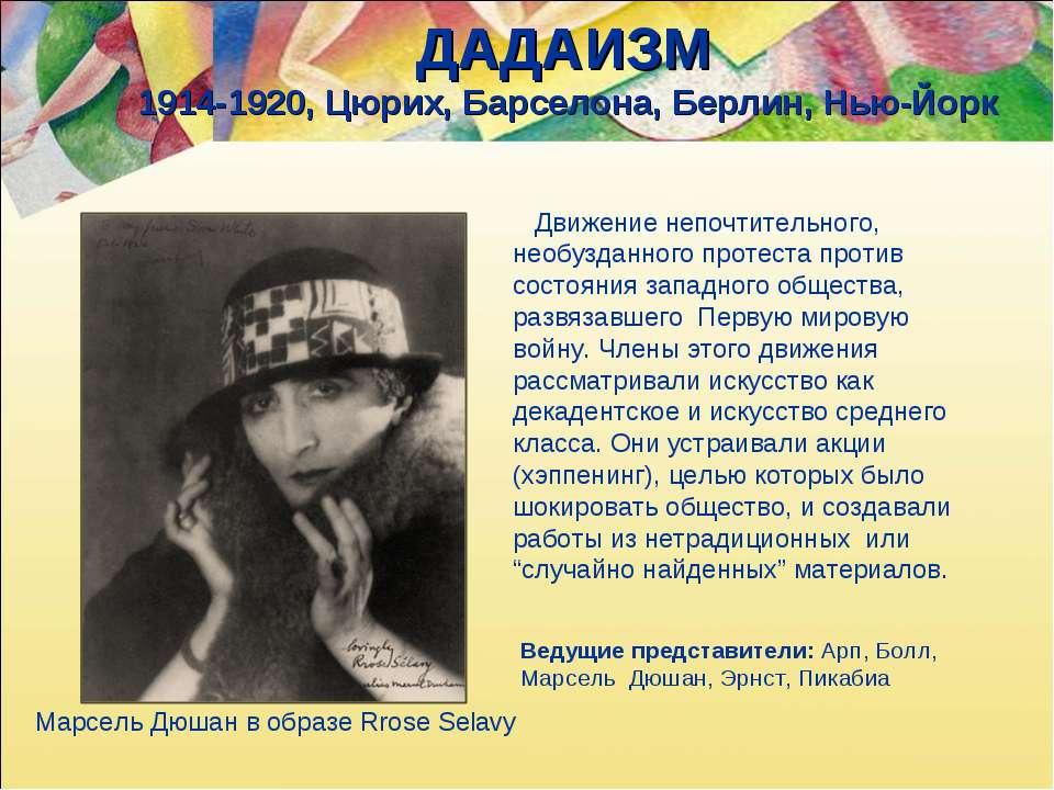 ДАДАИЗМ 1914-1920, Цюрих, Барселона, Берлин, Нью-Йорк Марсель Дюшан в образе ...