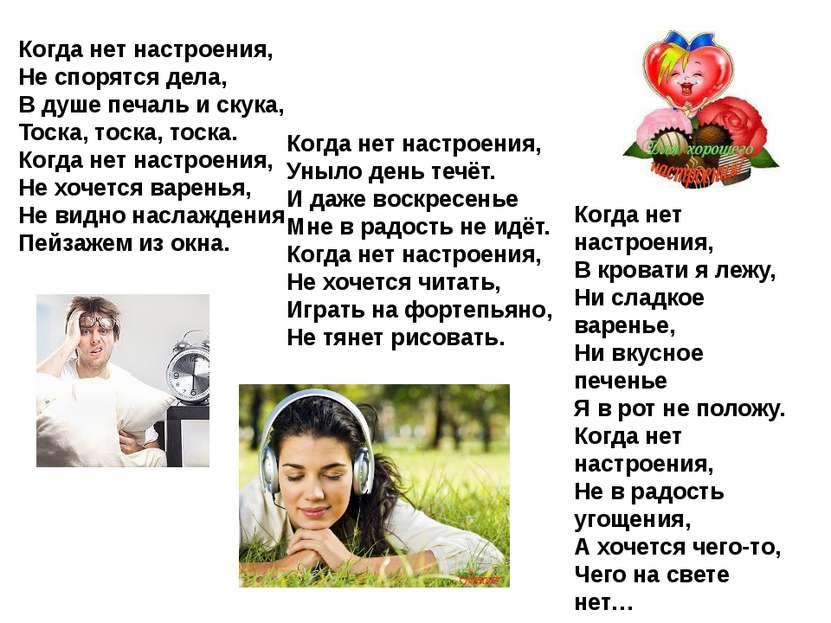 Когда нет настроения, Не спорятся дела, В душе печаль и скука, Тоска, тоска, ...
