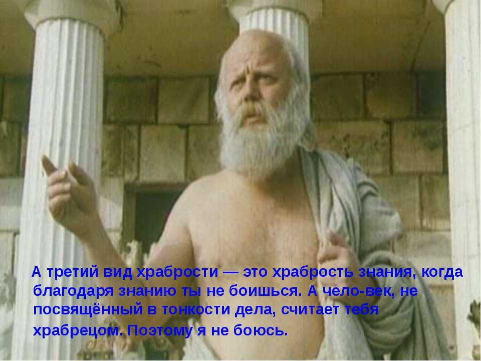 А третий вид храбрости — это храбрость знания, когда благодаря знанию ты не б...