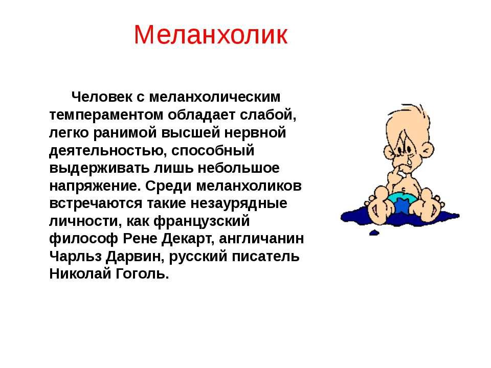 Человек с меланхолическим темпераментом обладает слабой, легко ранимой высшей...