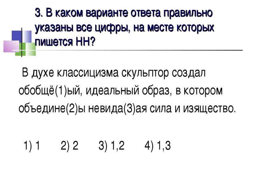 3. В каком варианте ответа правильно указаны все цифры, на месте которых пише...