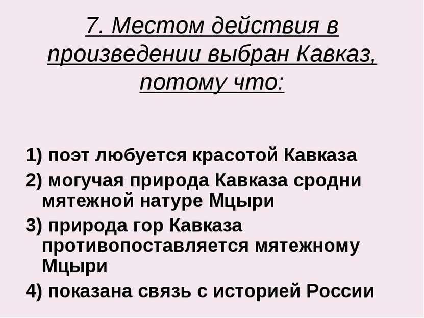 7. Местом действия в произведении выбран Кавказ, потому что: 1) поэт любуется...