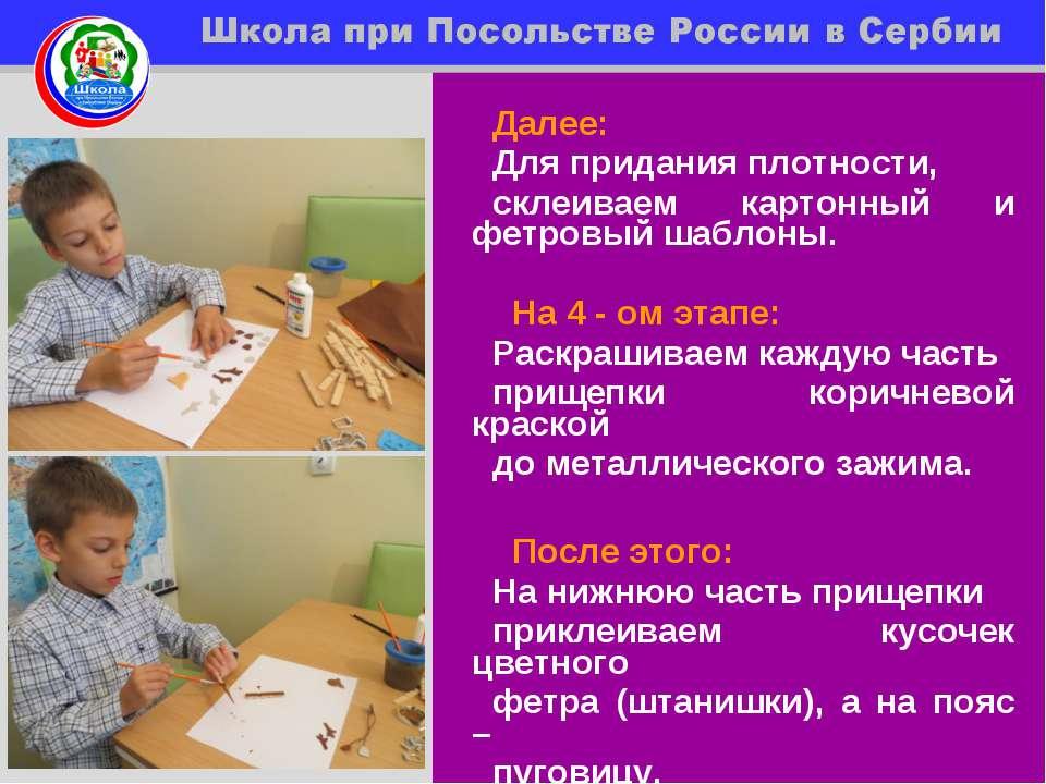 Далее: Для придания плотности, склеиваем картонный и фетровый шаблоны. На 4 -...