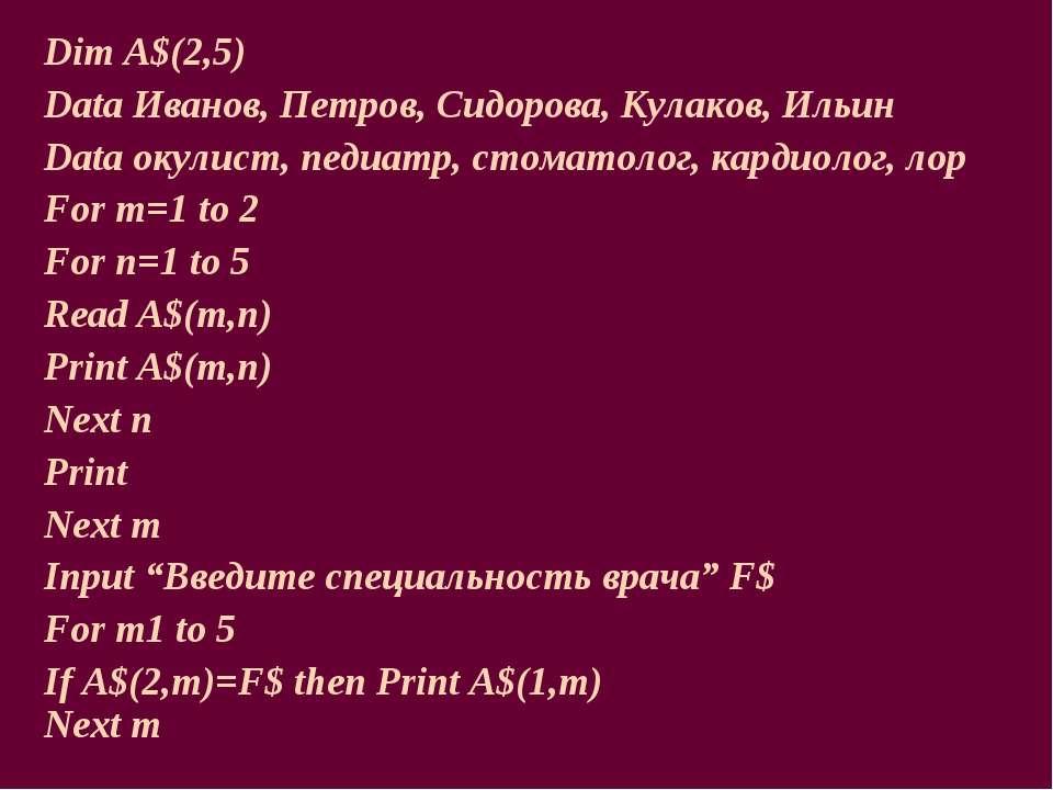 Dim A$(2,5) Data Иванов, Петров, Сидорова, Кулаков, Ильин Data окулист, педиа...