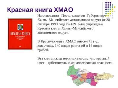 Красная книга ХМАО На основании Постановления Губернатора Ханты-Мансийского а...