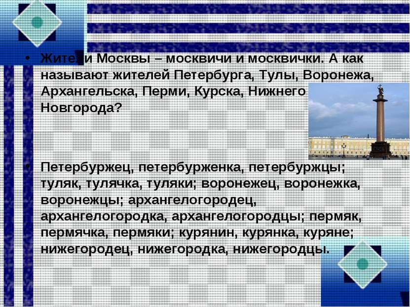 Жители Москвы – москвичи и москвички. А как называют жителей Петербурга, Тулы...