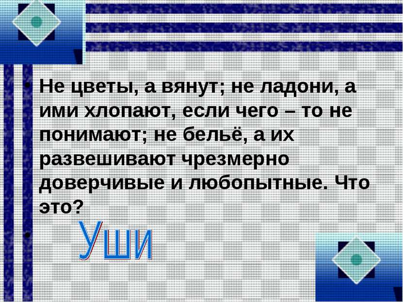 Не цветы, а вянут; не ладони, а ими хлопают, если чего – то не понимают; не б...