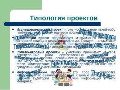 Типология проектов Исследовательский проект – это исследование какой-либо про...