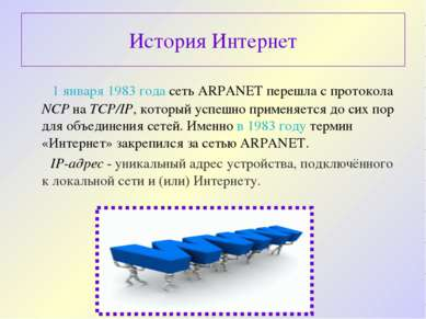 История Интернет 1 января 1983 года сеть ARPANET перешла с протокола NCP на T...
