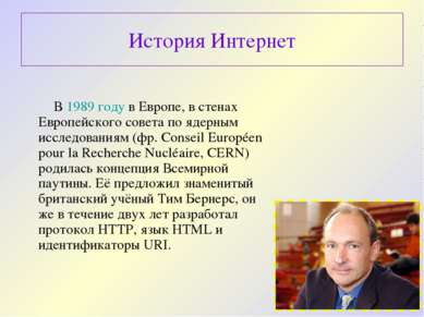 В 1989 году в Европе, в стенах Европейского совета по ядерным исследованиям (...
