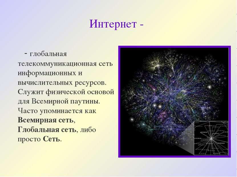 Интернет - - глобальная телекоммуникационная сеть информационных и вычислител...