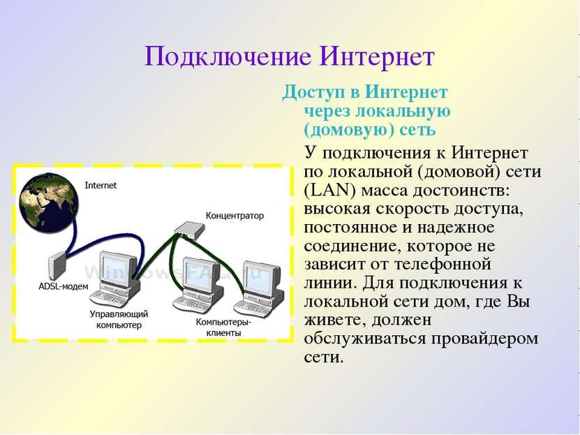 Подключение Интернет Доступ в Интернет через локальную (домовую) сеть У подкл...
