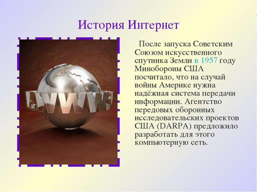 История Интернет После запуска Советским Союзом искусственного спутника Земли...