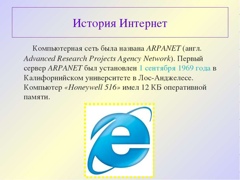 История Интернет Компьютерная сеть была названа ARPANET (англ. Advanced Resea...